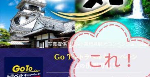 「びっくり!東京⇔高知のJAL往復とホテル1泊、ガソリン無料のレンタカー付で実質5800円!?」