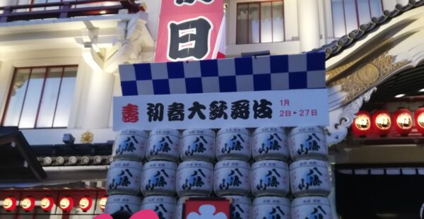 「壽 初春歌舞伎で2021年初笑い」